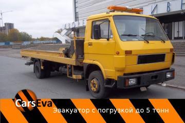 Эвакуатор Carseva
