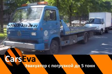 Эвакуатор в спб, эвакуатор круглосуточно, эвакуация до 5 тонн